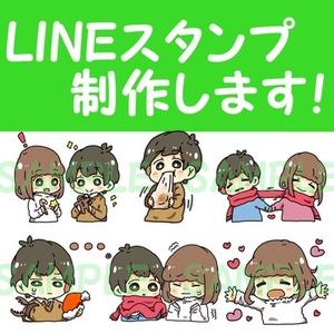 【4月迄値下】LINEスタンプ/メンバーシップスタンプ描きます!