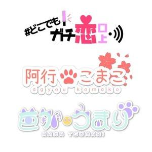 【安くて♡かわいい】ロゴ制作受け付けます!