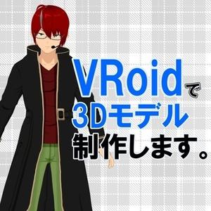 VRoidを利用した3Dモデルを制作します