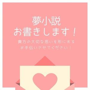 夢小説書きます!〜貴方の思いを形にするお手伝いさせてください!〜