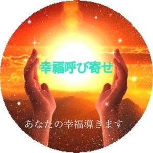 幸福呼び寄せ 占い 霊視 透視鑑定 悩み解決