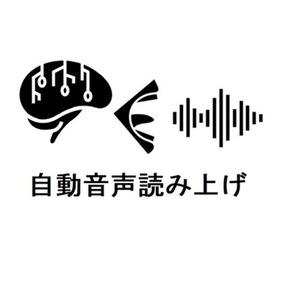 日本語文章の自動音声読み上げ