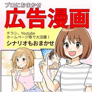 動画やHPに!広告漫画描きます☆可愛い!見やすい!わかりやすい!