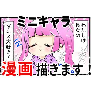 1枚2000円~!ミニキャラの広告漫画描きます!