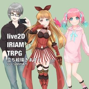live2D・IRIAM・TRPG立ち絵+BU パーツ分け