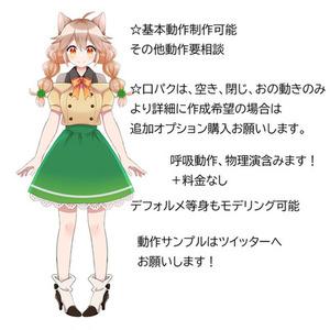 ☆今月限定☆【VTuber向け】FaceRig用Live2Dモデリング制作