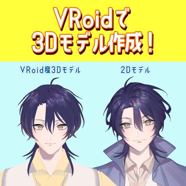 VRChatやVTuber活動に!VRoidにて3Dモデル制作致します!