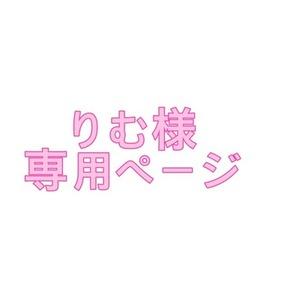 りむ様専用ページ