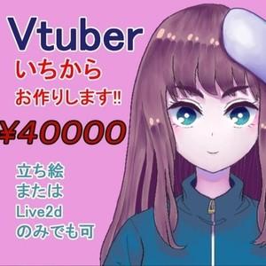 VTuber1から制作いたします