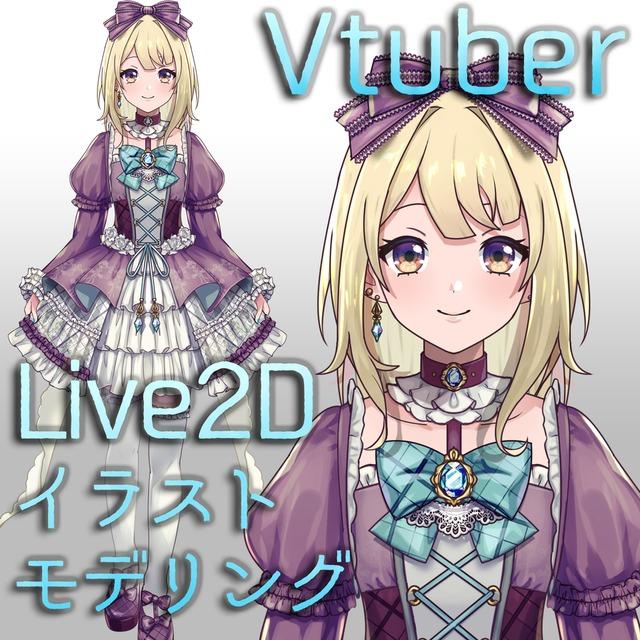 Vtuber活動用のLive2D用イラスト~モデリング