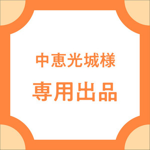 中恵光城様専用ロゴ&配信画面作成