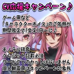 期間限定1文字1円~】ゲーム用等キャラクターボイスを提供!【CV応援キャンペーン
