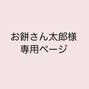 お餅さん太郎様専用ページ