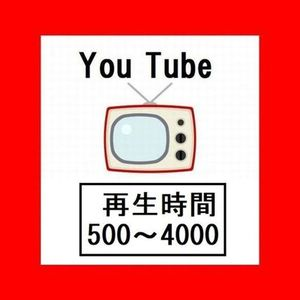 YouTube再生500~4000時間収益化します