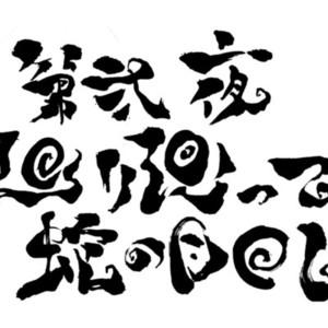 商用利用可能!和の魅力満載!勢いのあるアート習字な筆文字ロゴ書きます!!