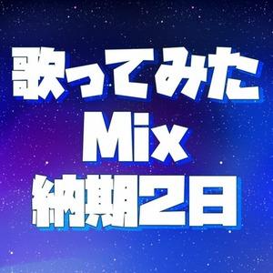納期2日で歌ってみたMix☆タイミング、ピッチ修正、色々コミ☆