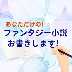 【R18可】ファンタジー小説お書きします!