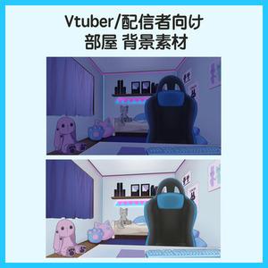 Vtuber、配信者向け部屋背景素材、配信画面