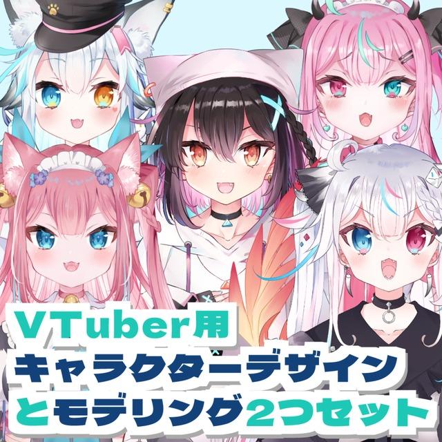 キャラデザ~VTuber用Live2Dモデルを一貫して制作【お任せ可】