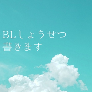 BL小説書きます