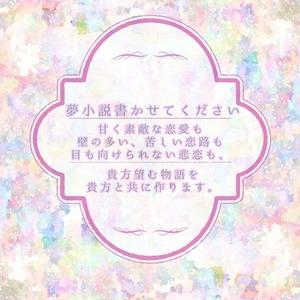 夢小説 _ご希望いくらでもお伺いします__