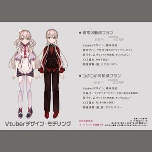 【キャラデザ~モデリング】Vtuber作成プラン【高可動域可能】