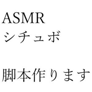 ASMR・シチュエーションボイス脚本(1文字4円)