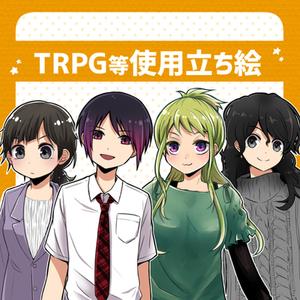 TRPG・ゲーム等立ち絵イラスト