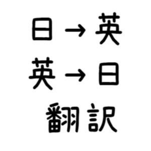 日→英/英→日 翻訳します
