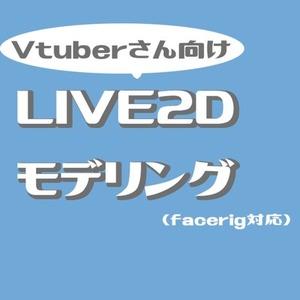 Facerig対応Live2Dモデリング【Vtuberさん向け】