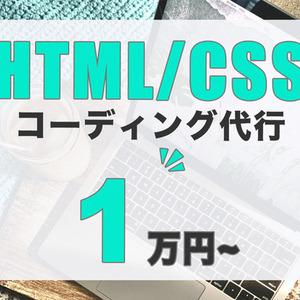 HTML/CSSコーディング代行します