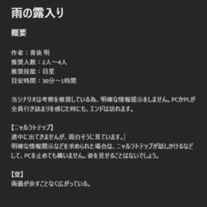 CoCのプロット・シナリオ 3000文字~