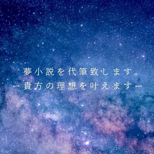 夢小説を執筆致します-貴方の夢を叶えます-