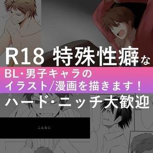 【R18/特殊性癖】BL・男子キャラのイラスト/漫画描きます!