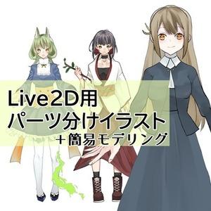【Vtuber向け】Live2D用イラスト(簡易モデリング含)作成いたします