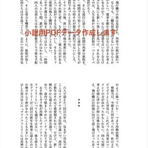 【小説同人誌用】入稿用PDFデータ・SNS掲載用画像作成