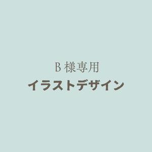 B様専用イラストデザイン