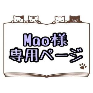 Mao様専用ページ