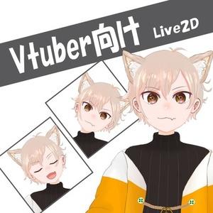 Vtuber用Live2D Facerig Z軸モデル 納品最短1日‼