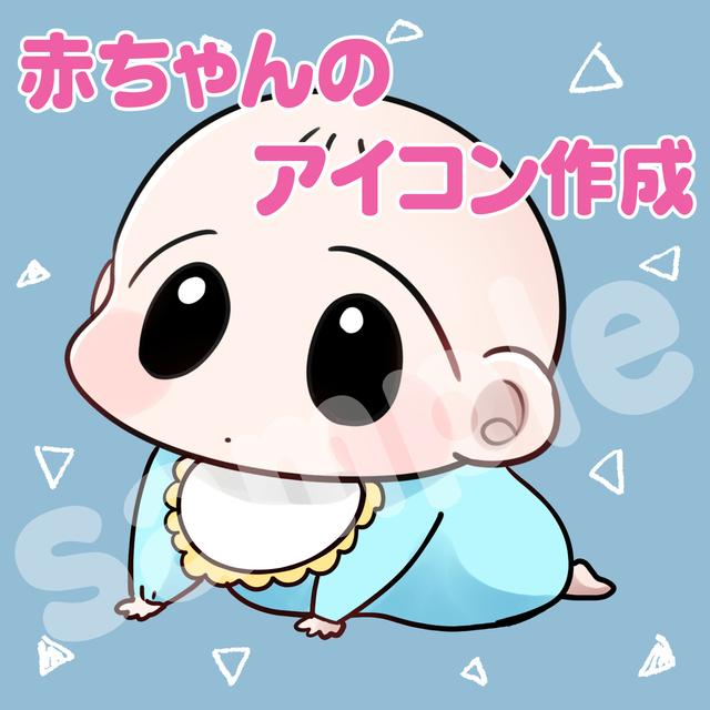 赤ちゃんSNSアイコン