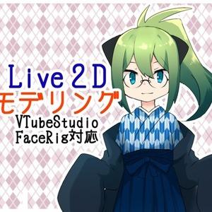 Live2Dモデル制作いたします。