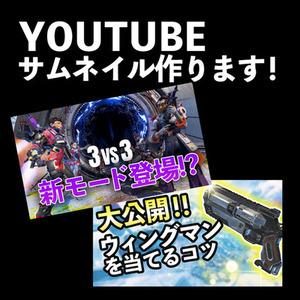 ゲーム配信にも!YouTubeのサムネイル作ります!
