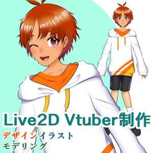 キャラデザイン+Live2Dモデリング