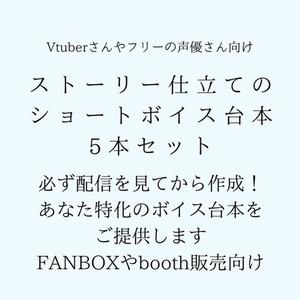 【商用利用可】ストーリー仕立てのショートボイス台本5本組セット【お得!】