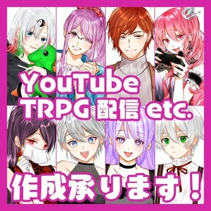 【TRPG/YouTube/IRIAM等】立ち絵作成致します!
