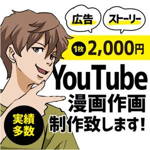 YouTube漫画のイラスト制作します!【1枚2000円】