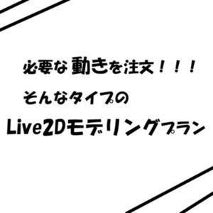 【最低価格版】Live2Dモデリング【イラスト持ちこみ】