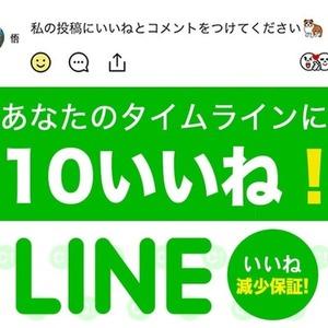 LINEのタイムラインに10いいねします