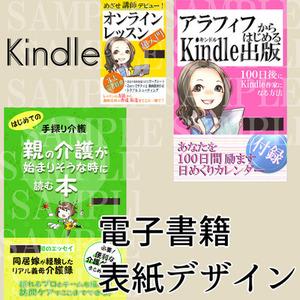 【Kindle】表紙デザイン【電子書籍】