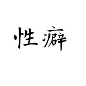 1文字2円より、どんな「性癖」でも書きます。